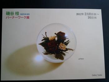 2012-01-17+13.37.16.jpg